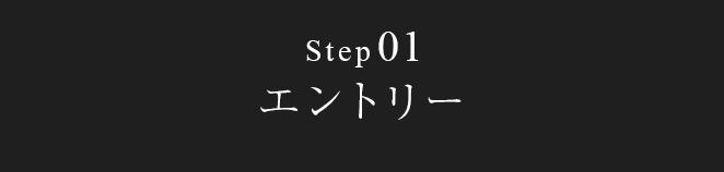 step01 エントリー