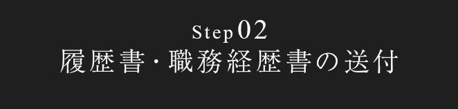 step02 履歴書・職務経歴書の送付