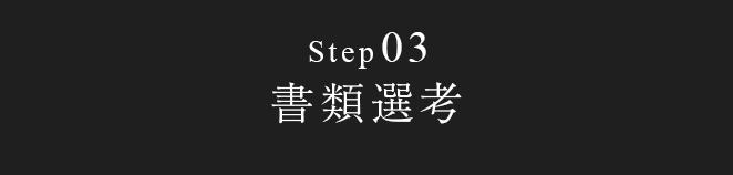 step03 書類選考
