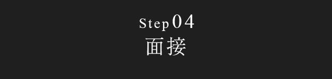 step04 面接
