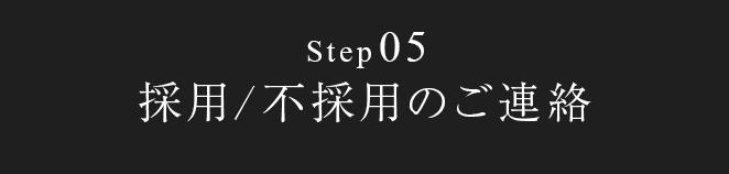 step05 採用/不採用のご連絡
