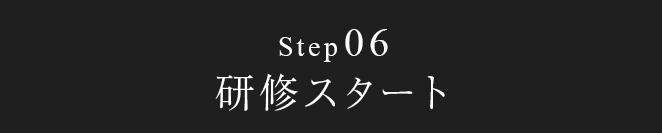 step06 研修スタート